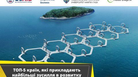 """Топ-5 країн, які прикладають найбільші зусилля в розвитку """"зеленої енергетики"""""""